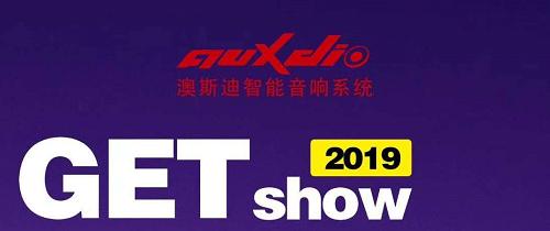 <b>广州(国际)演艺设备、智能声光产品技术展览</b>